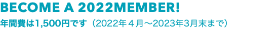 BECOME A 2017 MEMBER! 年間費は1,500円です(2017年4月〜2018年3月末まで)